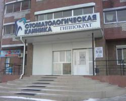 """Стоматологическая клиника """"Гиппократ"""" в Благовещенске (вход)"""