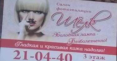 """Центр косметологии """"Шёлк"""" в Благовещенске"""