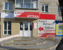 """""""Социальная аптека"""" в Благовещенске (вход)"""