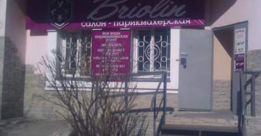 """Салон-парикмахерская """"BRIOLIN"""" в Благовещенске (вход)"""