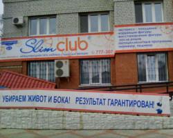 "Велнес-студия ""Slimclub"" (вход)"