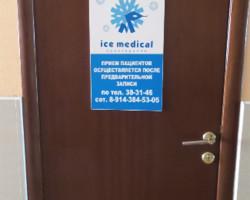 """Вход в """"Ice Medical"""" в Благовещенске"""