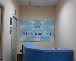 """Аллерго-иммунологический центр """"Иммуновиталь"""" в Благовещенске"""