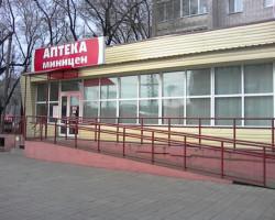"""Аптека """"Миницен"""" в Благовещенске (филиал на Кантемирова)"""