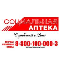 """""""Социальная аптека"""" в Благовещенске (логотип)"""