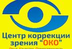 """Центр коррекции зрения """"ОКО"""" в Благовещенске (логотип)"""
