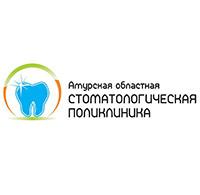 Амурская областная стоматологическая поликлиника в Благовещенске