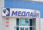 """Клиника """"Медлайн"""" в Благовещенске"""