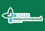 Амурский областной онкологический диспансер (логотип)