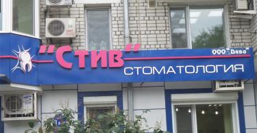 """Стоматологическая клиника """"СтИв"""" в Благовещенске (вывеска)"""