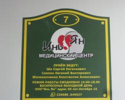 """Медицинский центр """"Инь-Ян"""" в Благовещенске"""