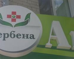 """Аптека """"Вербена"""" (вывеска) в Благовещенске"""