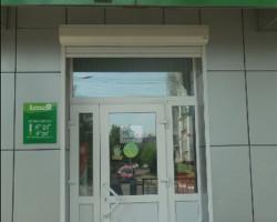 "Аптека ""Вербена"" (фасад)"
