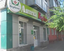 """Вход в аптеку """"Вербена"""" в Благовещенске"""