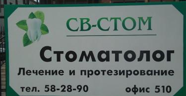 """Стоматологический кабинет """"СВ-СТОМ"""" в Благовещенске (вывеска)"""