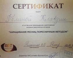 """Салон-парикмахерская """"BRIOLIN"""" в Благовещенске (сертификат)"""